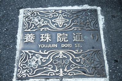 日本橋 養珠院通りで | 「坊コン...