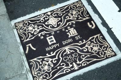 日本橋 養珠院通りで 「坊コン」の通り道 養珠院 通り 永寿院