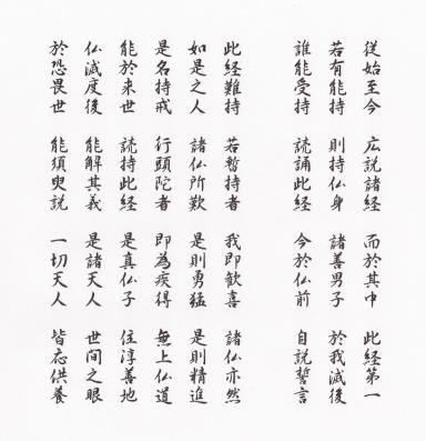 誤解しない五戒 その2 五戒について②(不妄語戒・不飲酒戒) 戒 振る舞い 永寿院